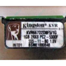 Серверная память 1024Mb (1Gb) DDR2 ECC FB Kingston PC2-5300F (Краснодар)