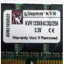 Память 256Mb DIMM Kingston KVR133X64C3Q/256 SDRAM 168-pin 133MHz 3.3 V (Краснодар)