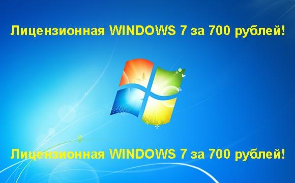 Недорогая лицензионная Windows 7 в Краснодаре, купить дёшево лицензионную Windows 7. Акция: распродажа Windows! (Краснодар)